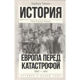 Такман Б. Европа перед катастрофой 1890-1914