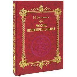 Вострышев М. Москва Первопрестольная: История столицы от ее основания до крушения Российской империи