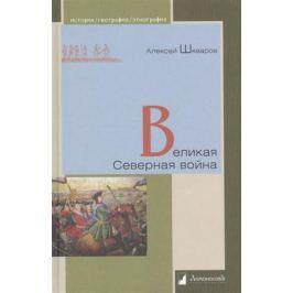 Шкваров А. Великая Северная война