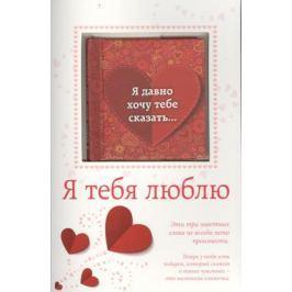 Матушевская Н. Я давно хочу тебе сказать... Я тебя люблю