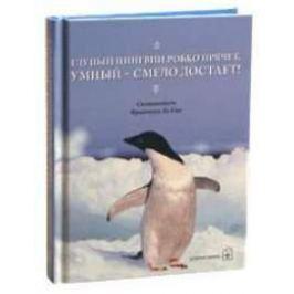 Хо Сан Ф. (сост.) Глупый пингвин робко прячет умный - смело достает