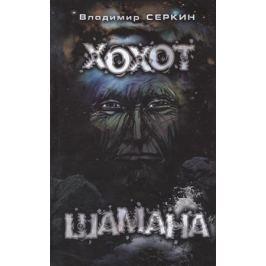 Серкин В. Хохот Шамана