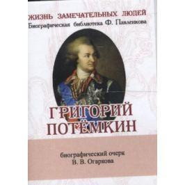Огарков В. Григорий Потемкин. Его жизнь и общественная деятельность. Биографический очерк (миниатюрное издание)