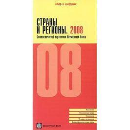 Страны и регионы 2008 Стат. справ. Всемирного банка