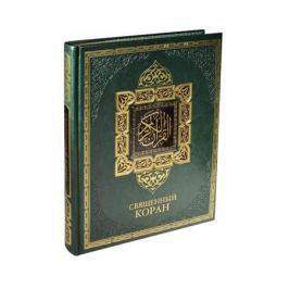Саблуков Г. (пер.) Священный Коран