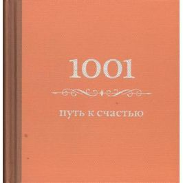 Морланд Э. 1001 путь к счастью
