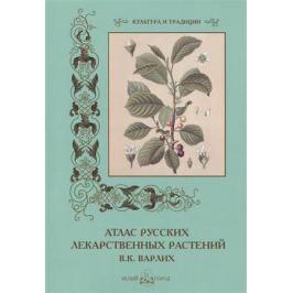 Варлих В. Атлас русских лекарственных растений