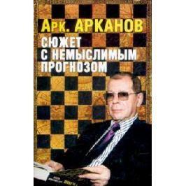 Арканов А. Сюжет с немыслимым прогнозом