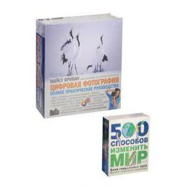 Фриман М., Темпл Н. Цифровая фотография. Полное практическое руководство. 500 способов изменить мир (комплект из 2 книг)