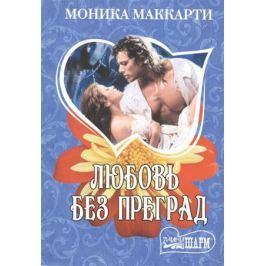 Маккарти М. Любовь без преград