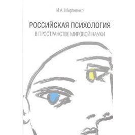 Мироненко И. Российская психология в пространстве мировой науки