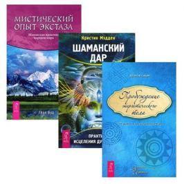 Мэдден К., Вуд К., Смит К. Шаманский дар + Мистический опыт экстаза + Пробуждение энергетического тела (комплект из 3 книг)