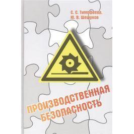 Тимофеева С., Шешуков Ю. Производственная безопасность: учебное пособие