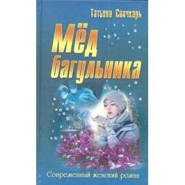 Свичкарь Т. Мед багульника