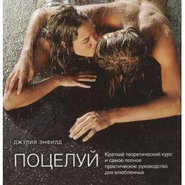 Энфилд Дж. Любимой. Поцелуй (комплект из 4 книг)