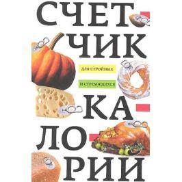 Пигулевская И. (сост.) Счетчик калорий для стройных и стремящихся