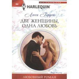 Гордон Л. Две женщины, одна любовь. Роман