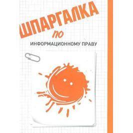 Шишкинская Е. Шпаргалка по информационному праву