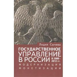 Сычева Л. Государственное управление в России в 2000-2012 гг.: модернизация монетизации