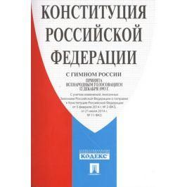 Конституция Российской Федерации. С гимном России. Принята всенародным голосованием 12 декабря 1993 года