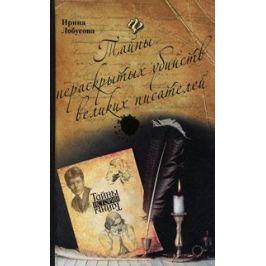 Лобусова И. Тайны нераскрытых убийств великих писателей