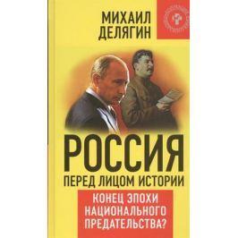 Делягин М. Россия перед лицом истории: конец эпохи национального предательства?
