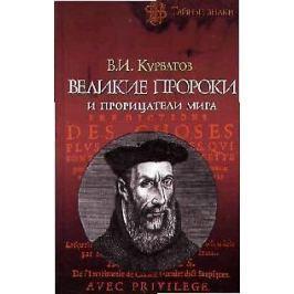 Курбатов В. Великие пророки и прорицатели мира