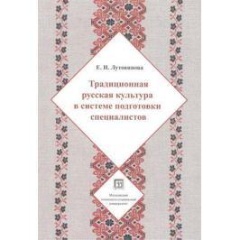 Лутовинова Е. Традиционная русская культура в системе подготовки специалистов Учебное пособие