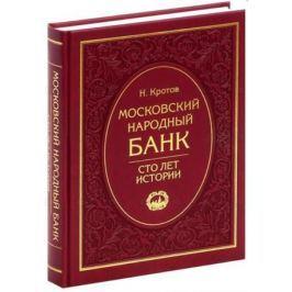 Кротов Н. Московский народный банк. Сто лет истории