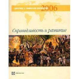 Бондаренко А. (ред.) Доклад о мировом развитии 2006 г. Справедливость и развитие