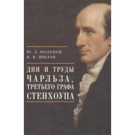 Полунов Ю., Шилов В. Дни и труды Чарльза, Третьего графа Стенхоупа