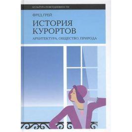 Грей Ф. История курортов. Архитектура, общество, природа