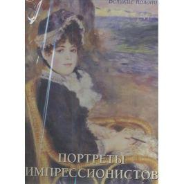Малинина Е. Портреты импрессионистов