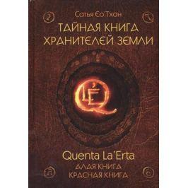 Сатья Ео'Тхан Тайна книга хранителей земли. Quenta La'Erta. Алая книга. Красная книга