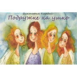 Кирдий В. Подружке на ушко