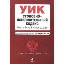 Дегтярева Т. (ред.) Уголовно-исполнительный кодекс Российской Федерации. Текст с изменениями и дополнениями на 10 сентября 2013 года