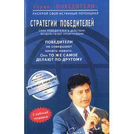 Кхера Ш. Стратегия победителей