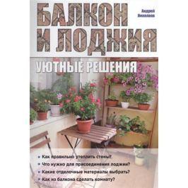 Николаев А. Балкон и лоджия. Уютные решения