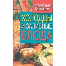 Треер Г. (сост.) Холодцы и заливные блюда