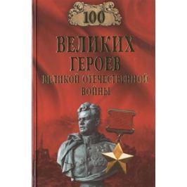 Бондаренко В. 100 великих героев Великой Отечественной войны
