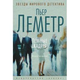 Леметр П. Темные кадры: роман