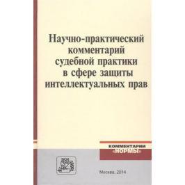 Новоселова Л. Научно-практический комментарий судебной практики в сфере защиты интеллектуальных прав