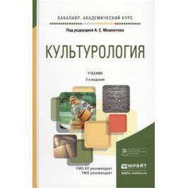 Мамонтов А. (ред.) Культурология. Учебник для академического бакалавриата