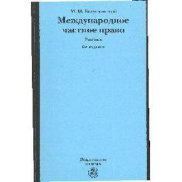 Богуславский М. Международное частное право Учеб.