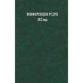 Конференции РСДРП 1912 года Документы и материалы