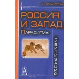 Кара-Мурза С. Россия и Запад Парадигмы цивилизаций
