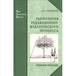 Рябинина Н. Технология редакционно-издательского процесса. Учебное пособие