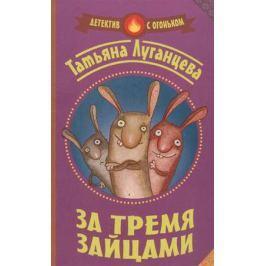 Луганцева Т. За тремя зайцами