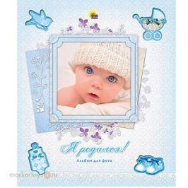 Дюжикова А. (ред.) Я родился. Альбом для фото