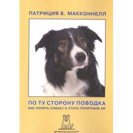 МакКоннелл П. По ту сторону поводка. Как понять собаку и стать понятным ей. 2-е издание
